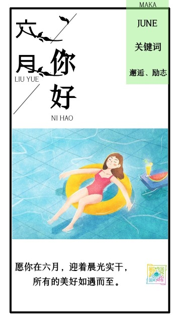 文艺清新六月你好语录手机海报