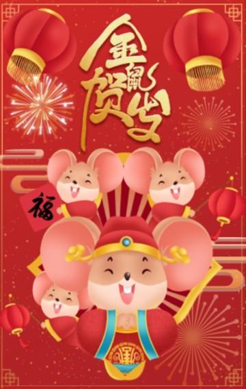 金鼠贺岁鼠年大吉红色喜庆祝福贺卡H5