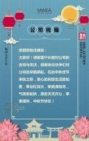 中秋贺卡中秋节企业祝福贺卡中式贺卡中国风