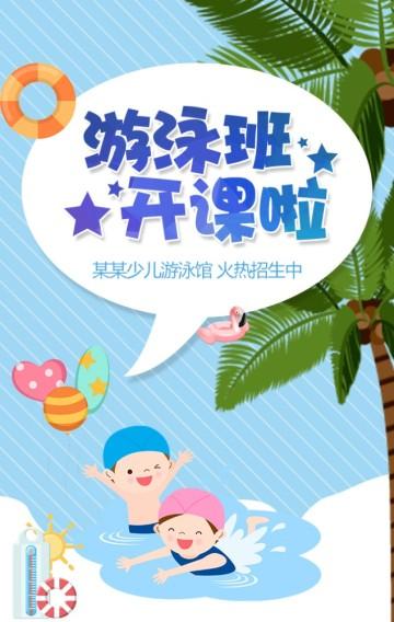 少儿游泳班开课啦招生宣传蓝色卡通风H5模板