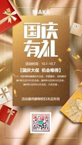 金色风国庆节节日促销海报