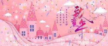 卡通手绘粉色六一儿童节祝福微信公众号封面--头条