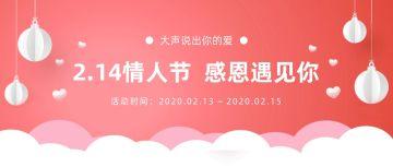 粉色浪漫情人节宣传促销活动公众号首图