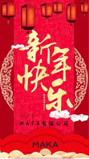 新年红灯笼配白云海报