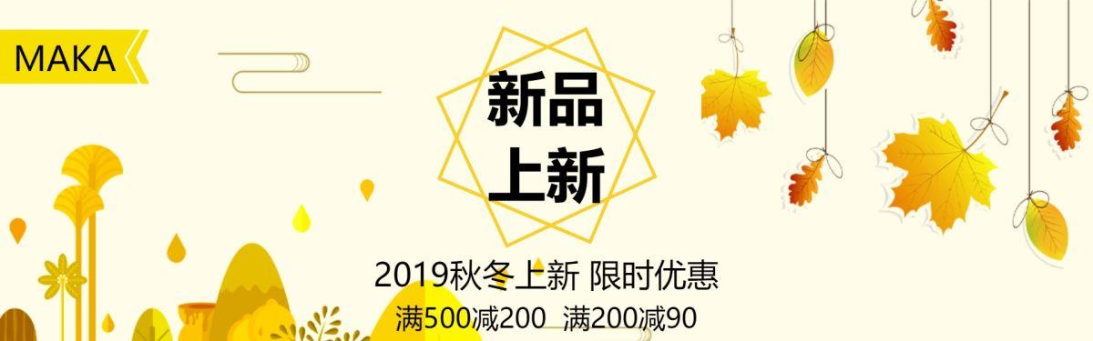 清新时尚秋冬新品上新促销电商banner