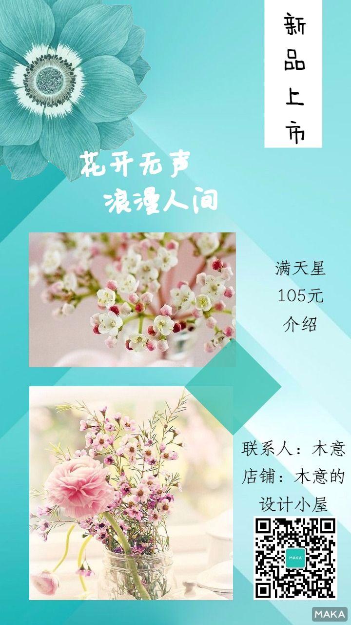 唯美浪漫花卉礼品新品上市推广海报