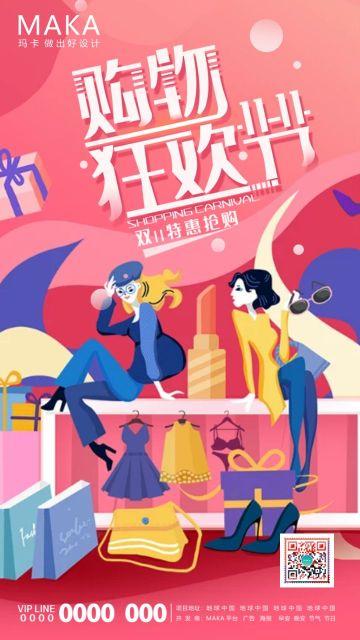 粉色清新插画双十一购物狂欢节促销海报