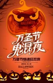 橙色卡通万圣节节日宣传邀请酒吧餐厅活动推广H5