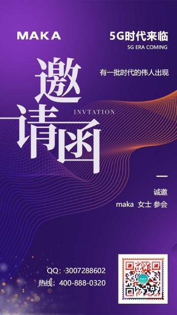 紫色高端大气精致商务会议邀请函酒会年会通用海报