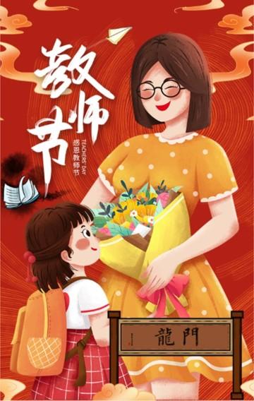 红色国潮风卡通教师节祝福感恩回忆宣传H5