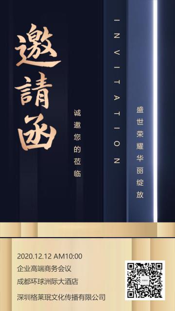 现代蓝色商务活动展会酒会晚会宴会开业发布会邀请函海报模板