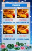 中秋节 中秋 月饼促销 中秋礼盒 中秋促销 中秋礼品 中秋宣传 酒水 国庆活动