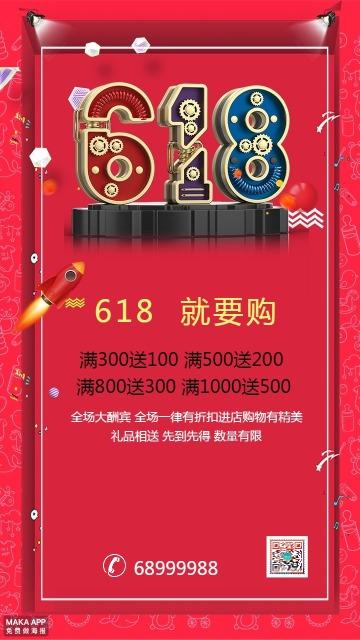 618狂欢 父亲节节日活动促销打折宣传通用创意海报