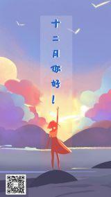 12月你好日励志签心情彩色插画海报