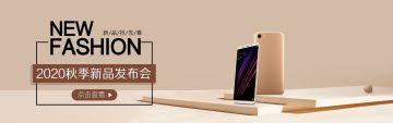 家电简约时尚互联网各行业宣传促销电商banner