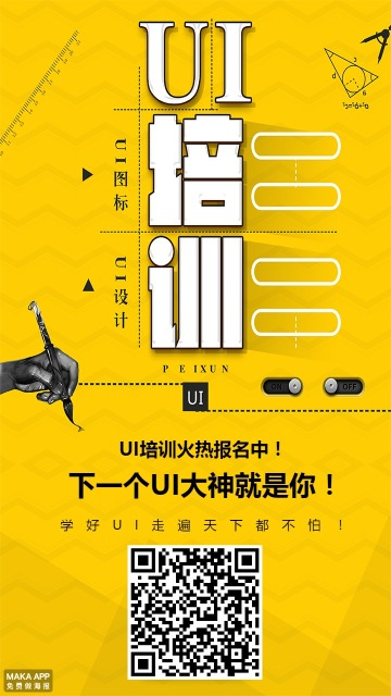 黄色创意手绘ui培训招生系列海报