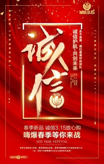 红色喜庆诚信315消费者权益日商场家居建材活动促销打折