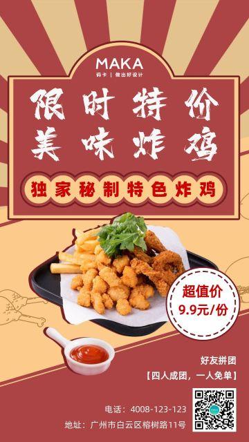 红色简约餐饮促销活动玩法手机海报模板