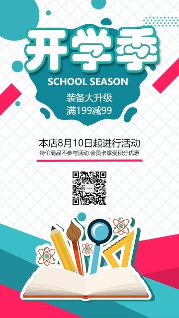 开学季 装备升级 开学酬宾 新学期 开学促销