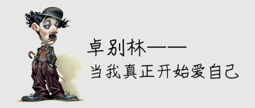 卓别林名人语录简洁风公众号封面头图