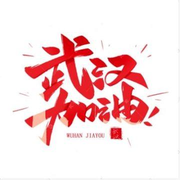 中国红简洁大气助力武汉武汉加油微信头像框