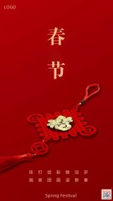 2020鼠年正月初一春节新年快乐贺岁祝福企业宣传春节新春新年贺卡日签