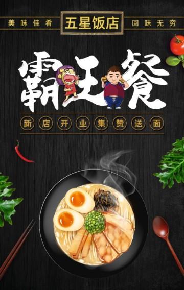 【餐饮】霸王餐集赞送礼品吸引顾客活动