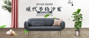 简约大气家装大促简约沙发新版公众号封面图