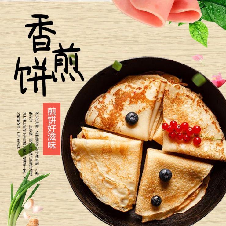 清新简约餐饮休闲美食小吃煎饼促销电商主图