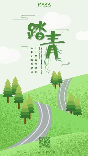 手绘插画绿色清新文艺踏青春游旅行社旅途促销宣传手机版宣传海报