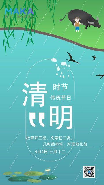 蓝色卡通清明节节日日签手机海报