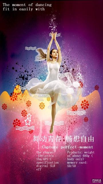 蓝紫深海舞蹈班宣传海报