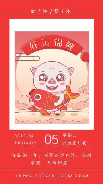 文艺清新新年快乐 新年祝福贺卡 新年海报 拜年海报 新年祝福贺卡