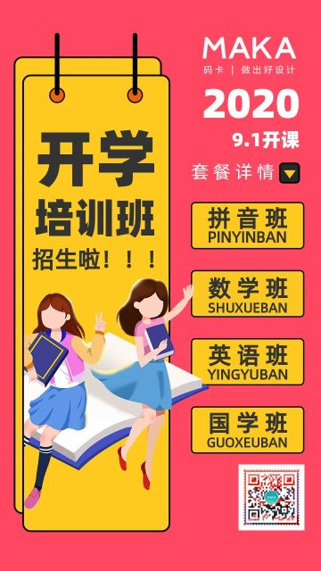粉色卡通开学培训班辅导班宣传海报
