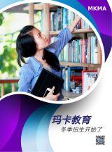 清新冬季招生教育培训活动宣传推广DM