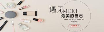 清新简约化妆品淘宝天猫网店电商banner