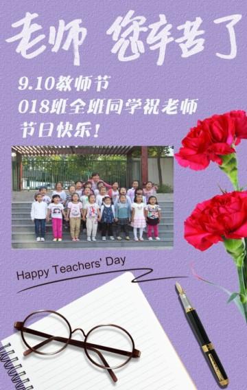 教师节 教师节贺卡 感恩教师节 教师节祝福 教师节快乐 感谢师恩 9.10教师节您辛苦了