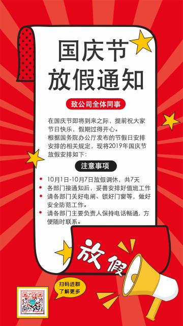 国庆节放假通知简约插画设计风格放假通知宣传海报