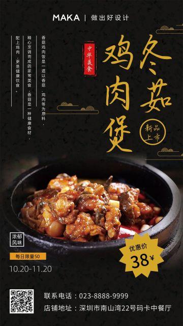 黑色简约风格中餐促销宣传海报