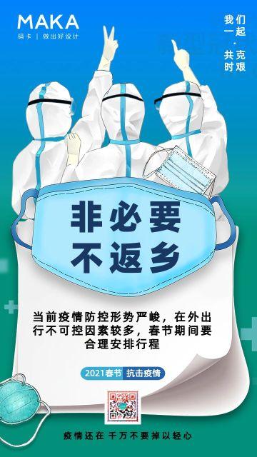 蓝色卡通非必要不返乡疫情宣传海报