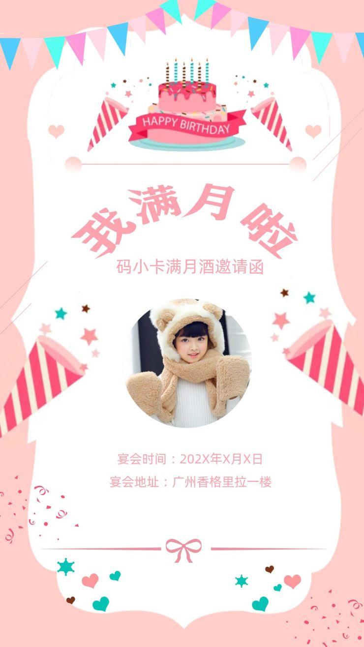 我满月啦邀请函粉色时尚可爱手机海报