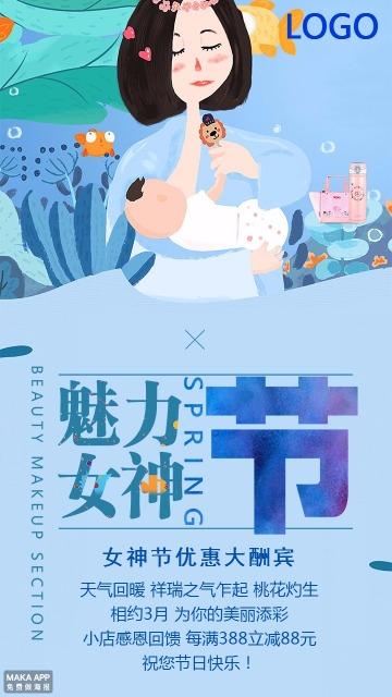 3.8妇女节3月8日女神节打折促销宣传海报三八节贺卡产品优惠信息模板微商电商企业通用店铺 二维码宣传