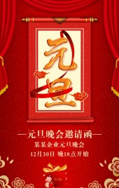 红色喜庆中国风元旦晚会邀请函