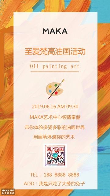 美术培训,美术中心,美术海报,油画海报,少儿美术,美术活动,美术绘画海报