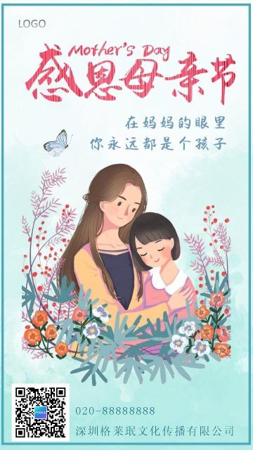 母亲节节日贺卡个人日签企业宣传推广绿色文艺小清新通用海报