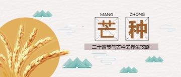手绘中国风传统二十四节气之芒种节气养生知识普及公众号通用封面大图