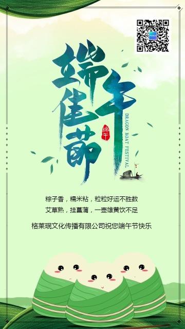 绿色中国风端午节祝福贺卡日签海报