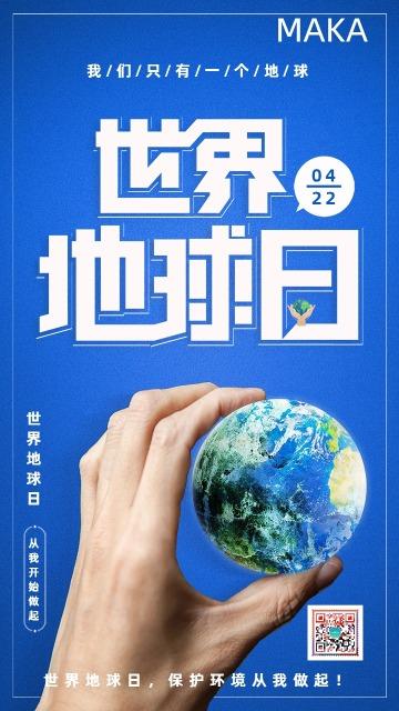 创意简约世界地球日宣传海报
