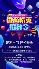 时尚炫酷微商招募手机海报
