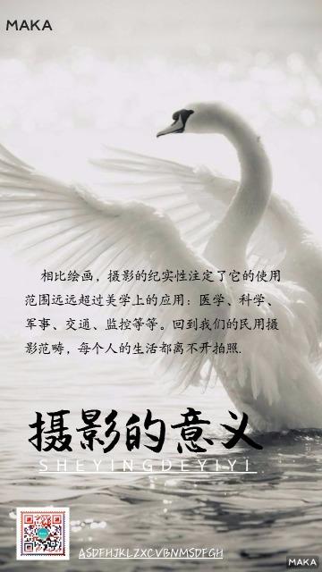 摄影的意义宣传海报